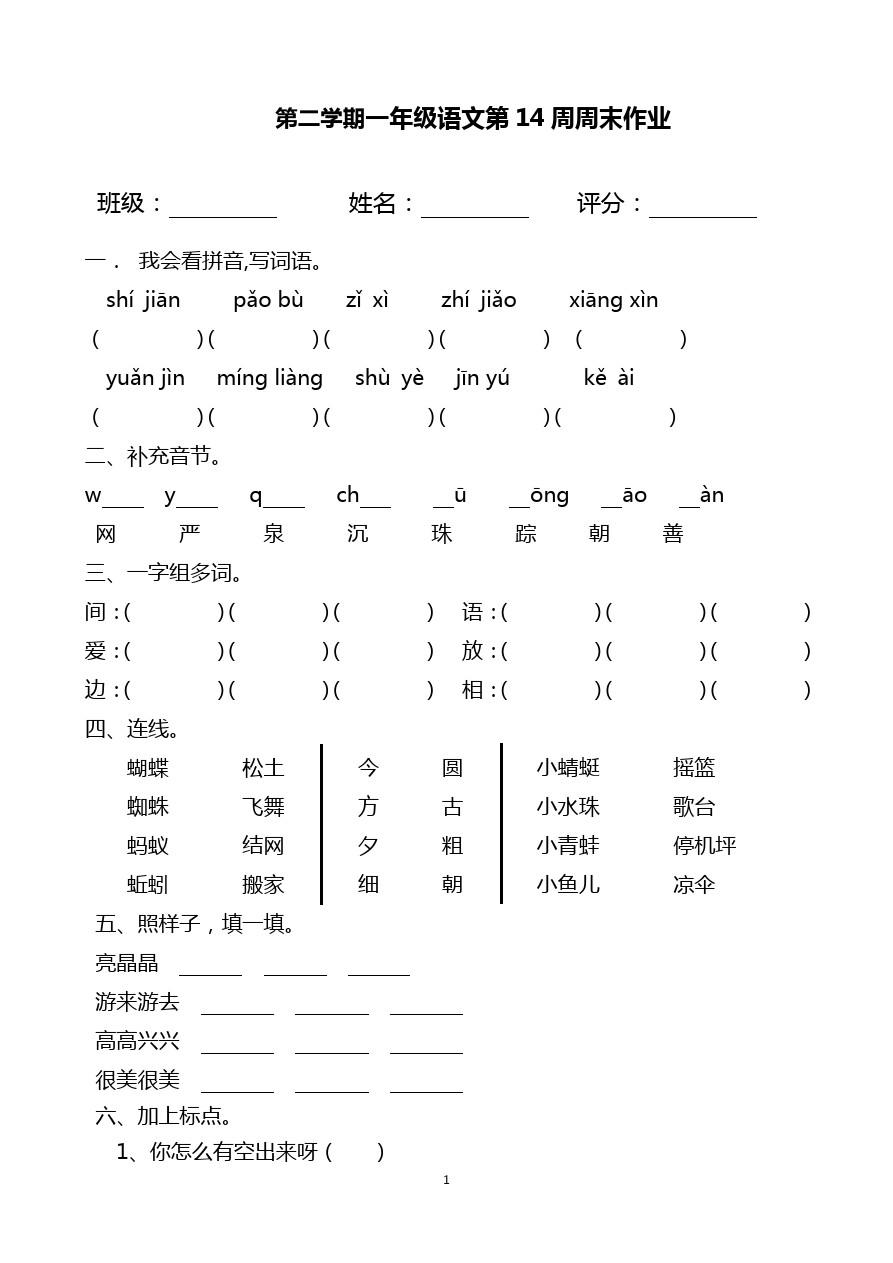 一年级下册语文试题:第14周作业(部编版)