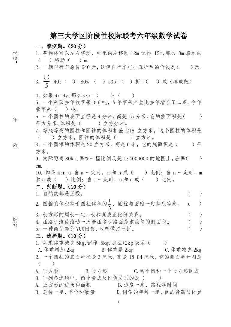 六年级下册数学试题吉林省白城市洮北教育第三大学区 期中教学质量检测卷人教新课标(含答案)