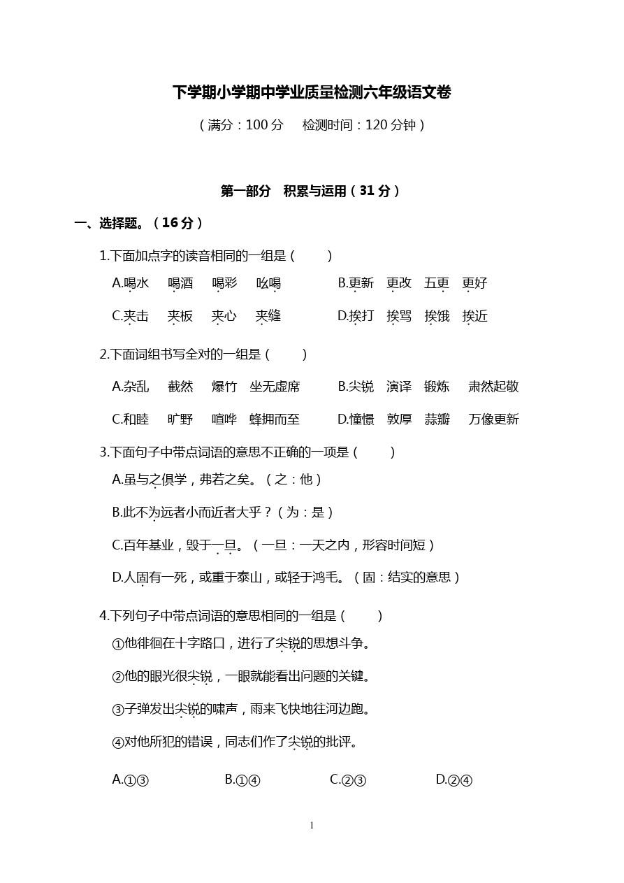 六年级下册语文试题-小学期中学业质量检测    人教新课标 (含答案)