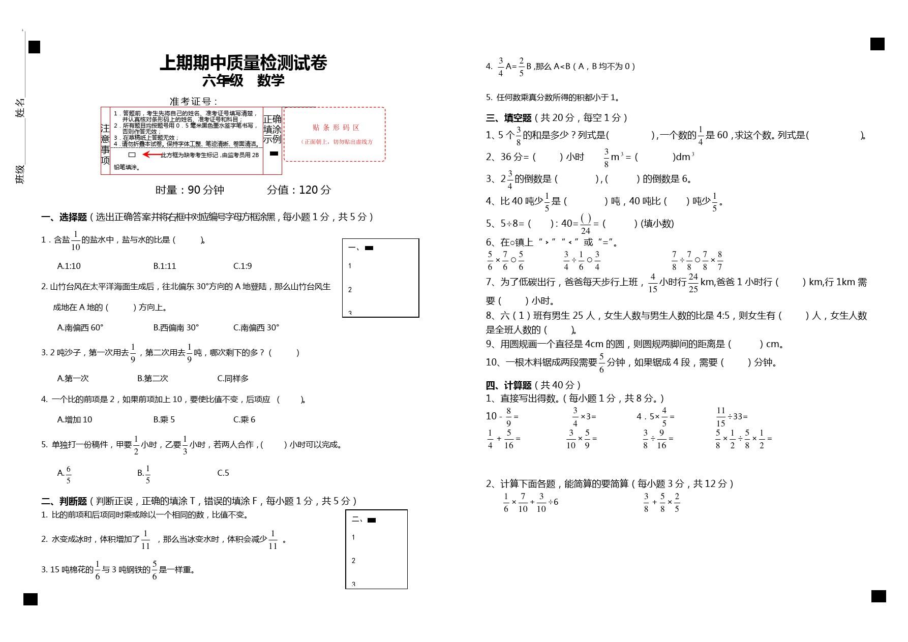 六年级上册数学试题-上期期中质量检测试卷   湖南永州市新田县 人教新课标(含答案)