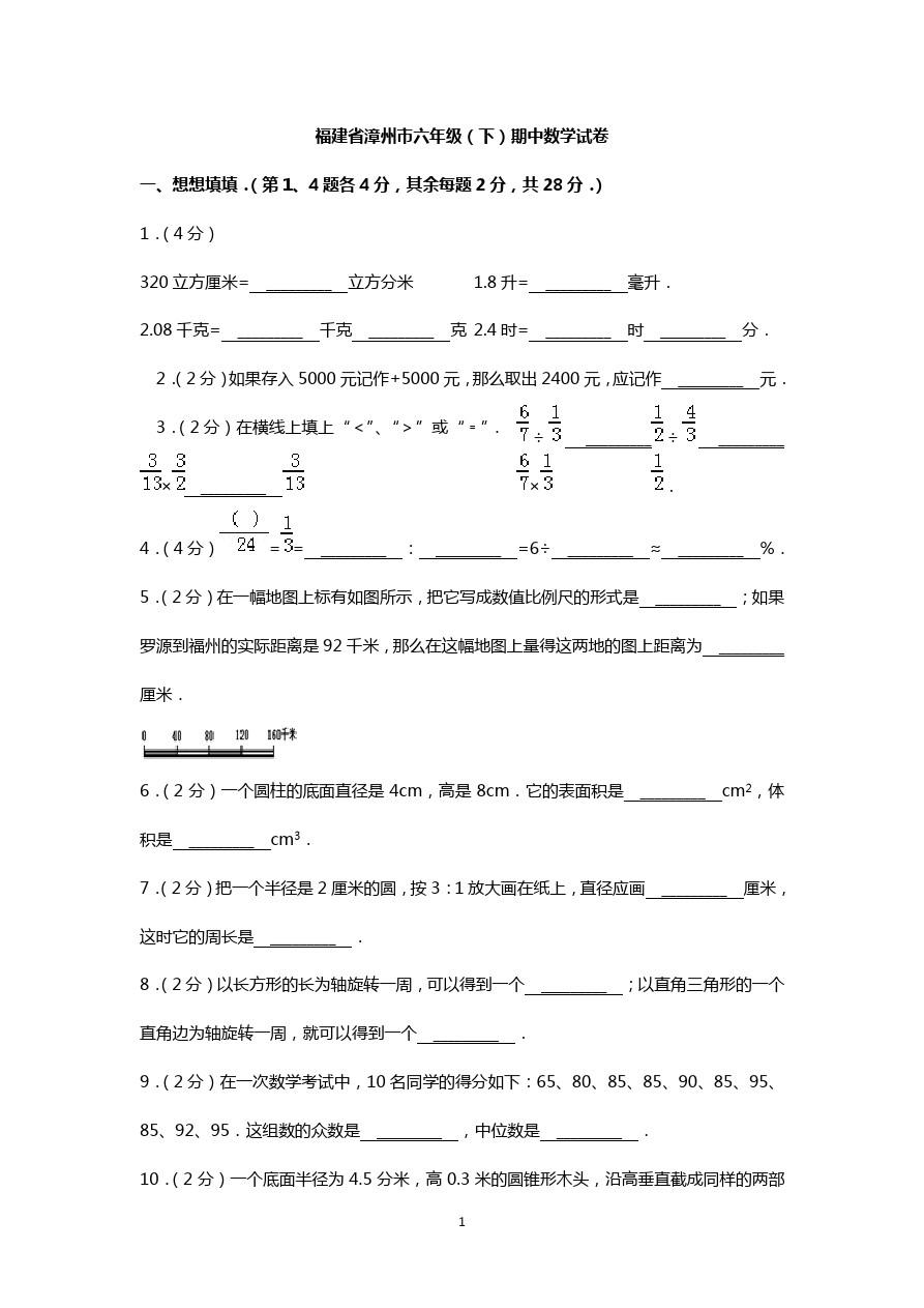 福建省漳州市六年级下学期期中数学试卷