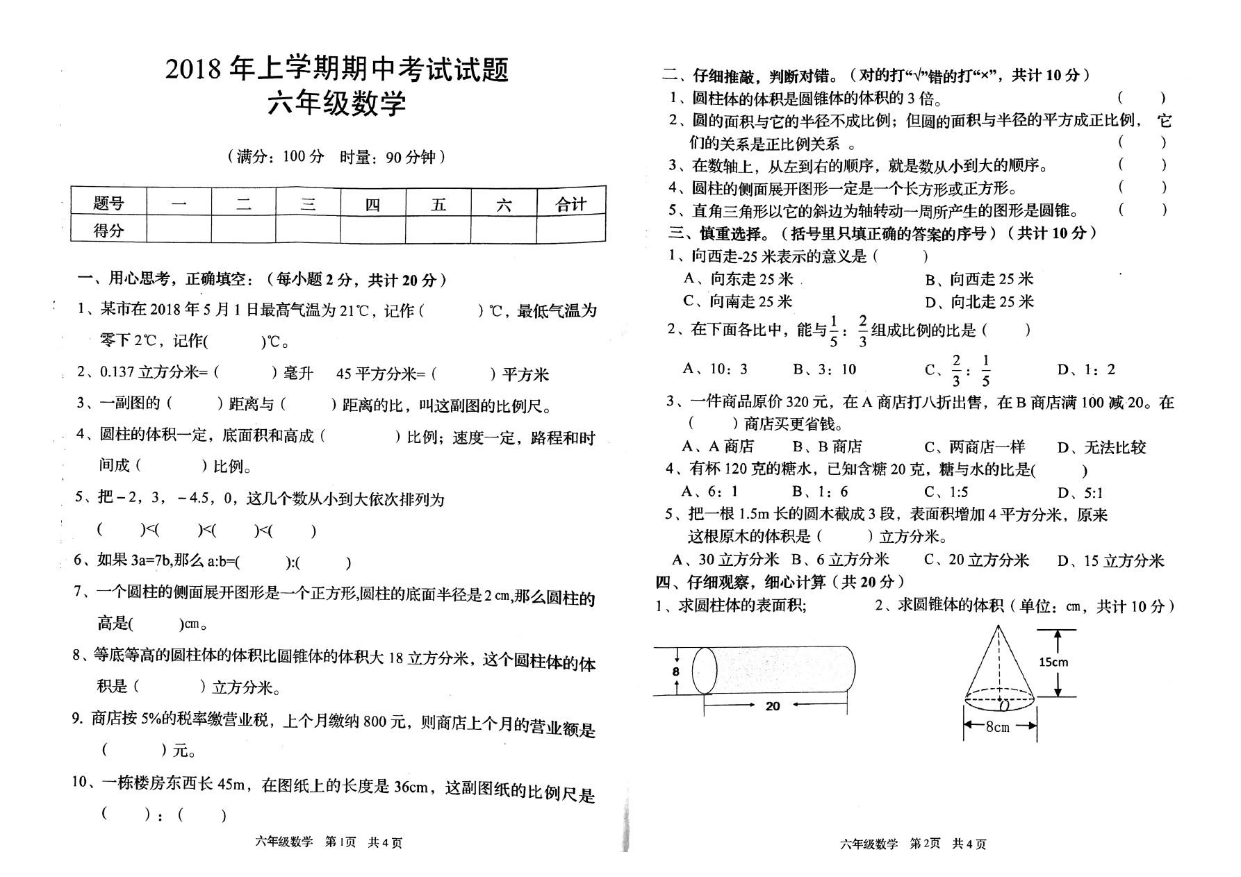 六年级下册数学试题-期中测试卷(湖南岳阳真卷)人教新课标