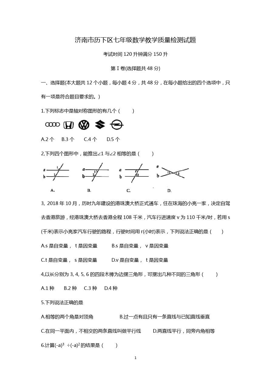 山东省济南市历下区济南五中第二学期七年级期中考试数学试题