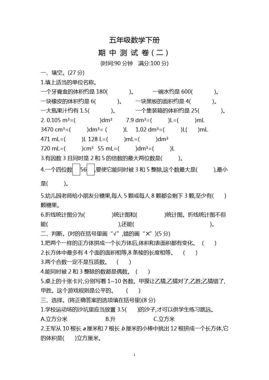 五年级下册数学试题-期中测试卷(2)  西师大版(含答案)