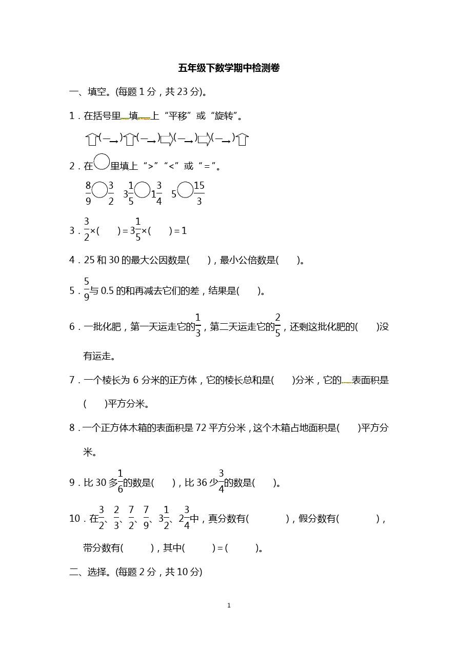 五年级下册数学试题-期中检测卷|冀教版 (含答案)