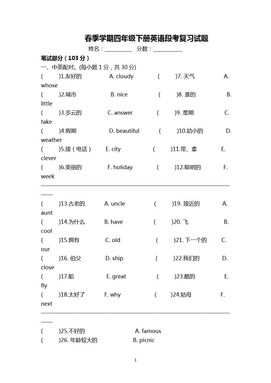 四年级下册英语试题-期中复习试题  外研社(三起)