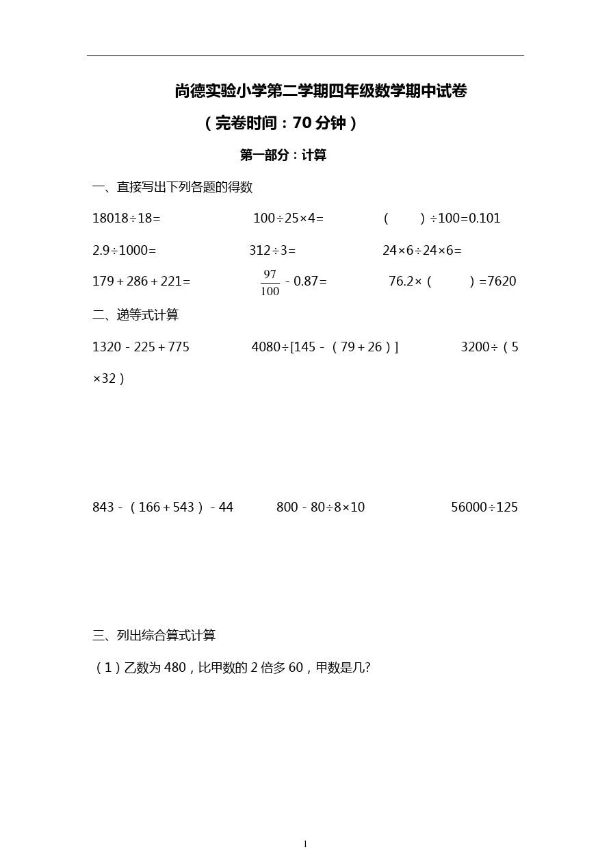 四年级下册数学试题- 上海市浦东新区尚德实验小学期中考试 沪教版