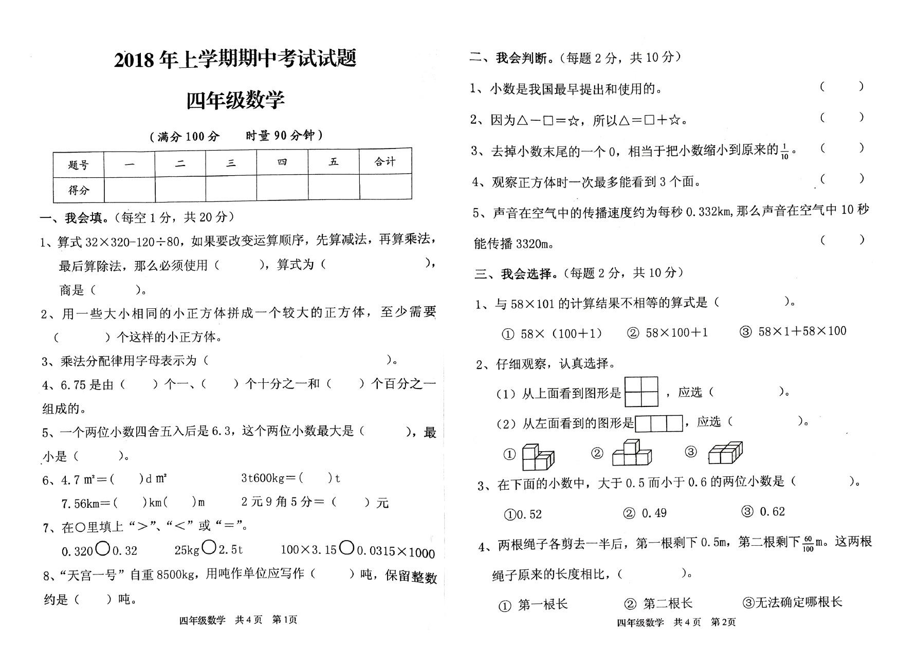 四年级下册数学试题-期中测试卷(湖南岳阳真卷) 人教新课标
