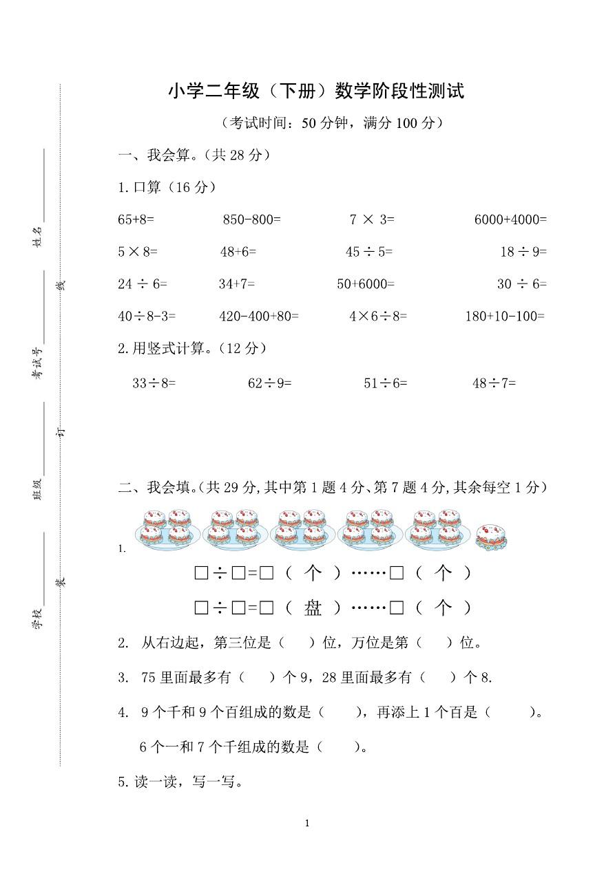二年级下册数学试题-南京雨花区实验小学二下期中卷 苏教版