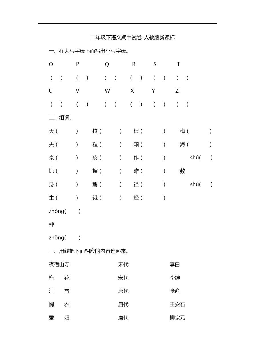 二年级下语文期中试卷-人教版新课标 (3)