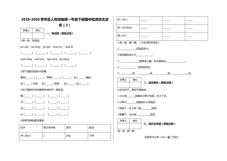 一年级下册语文试题-期中检测试题(2)含答案-人教部编版
