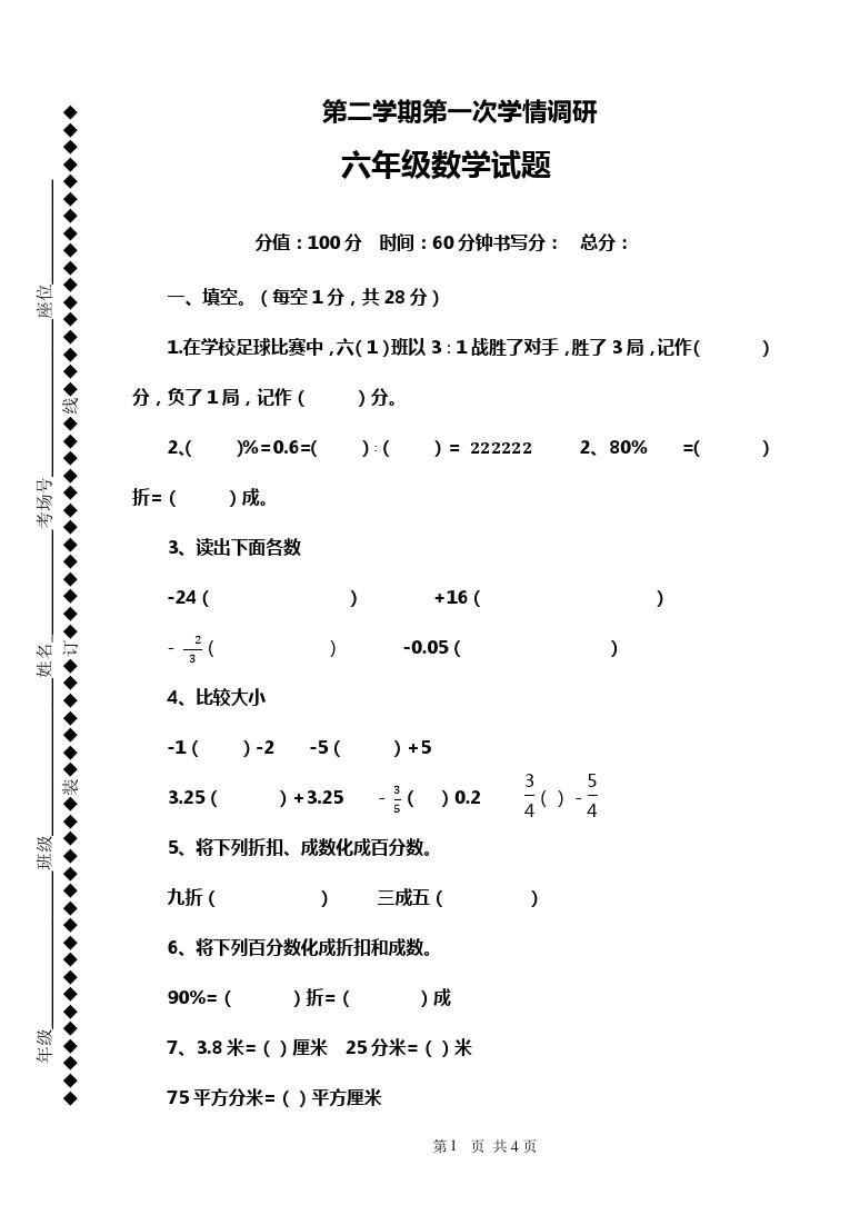 六年级下册数学月考试题第二学期第一次学情调研   人教新课标