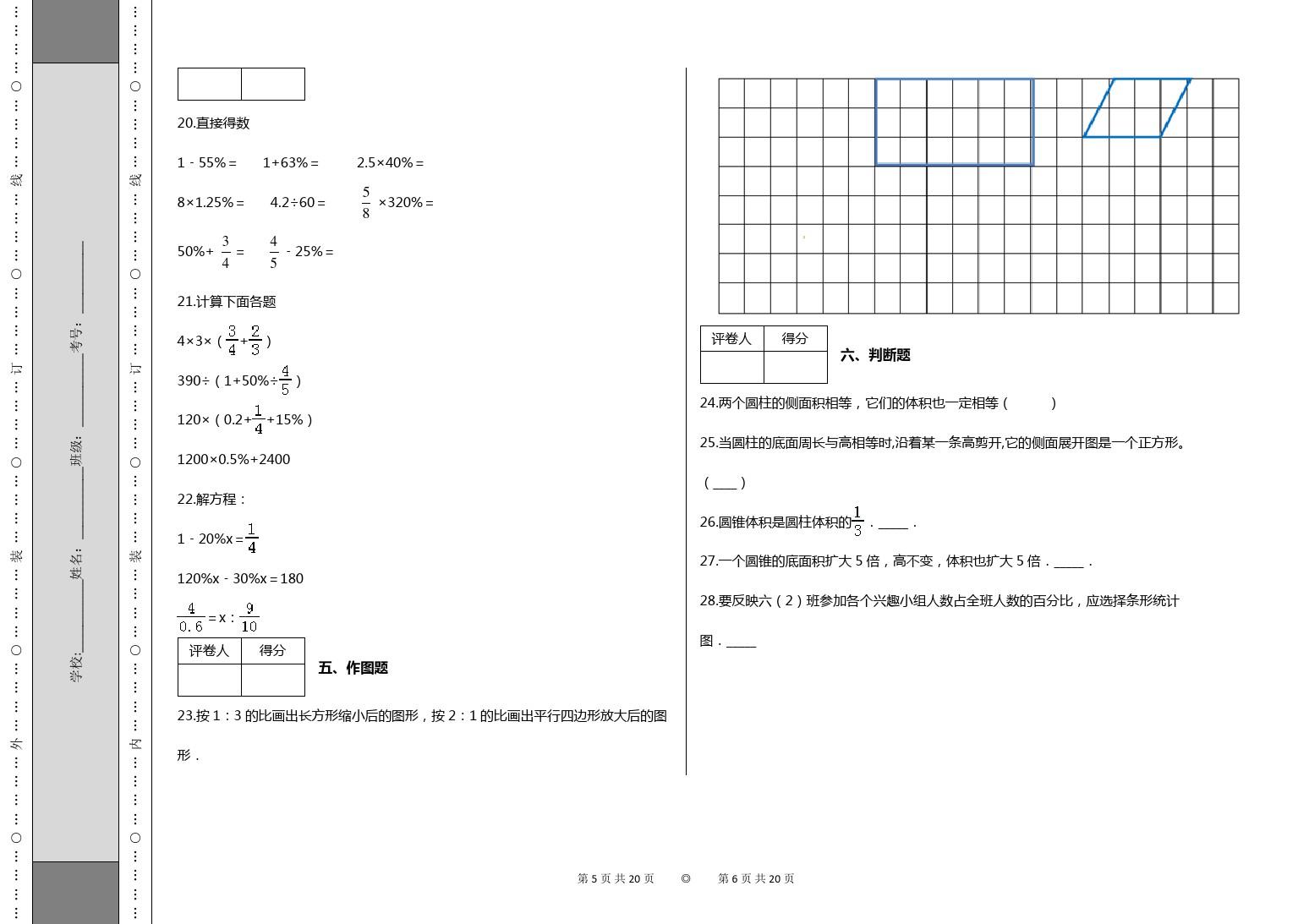 六年级下册数学试题  3月份月考数学试卷及答案-人教新课标