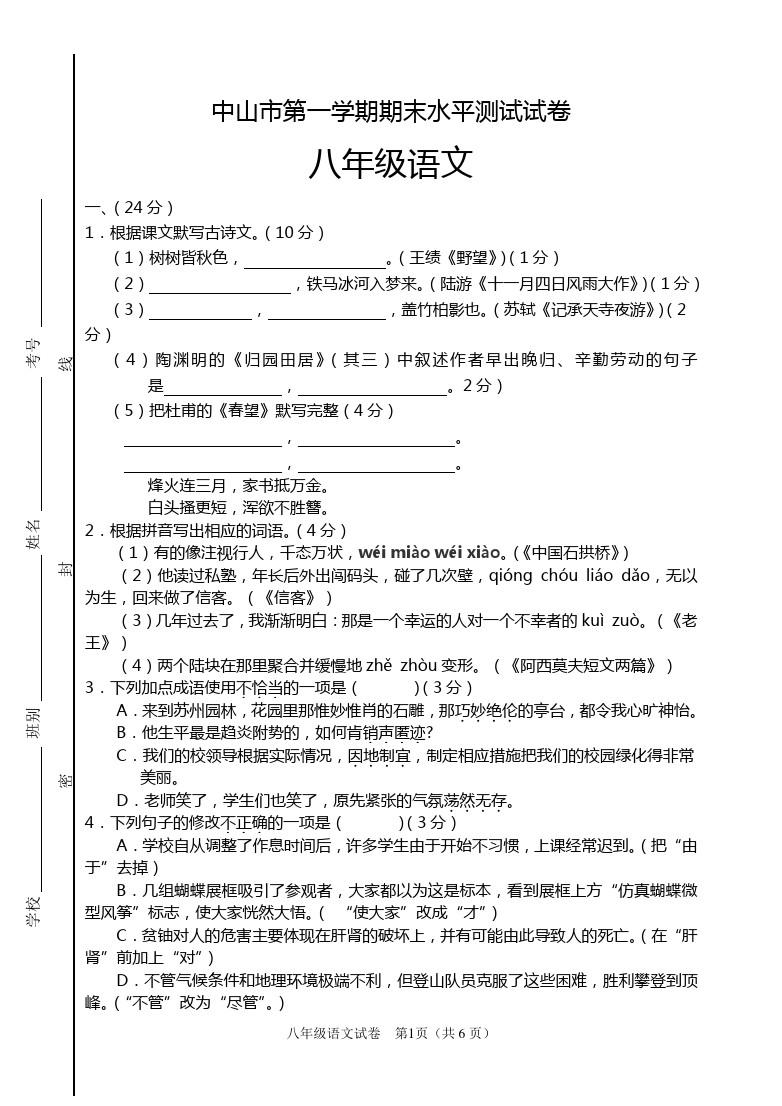 试题卷八年级语文中山市2上学期初中语文期末试题(含答案)