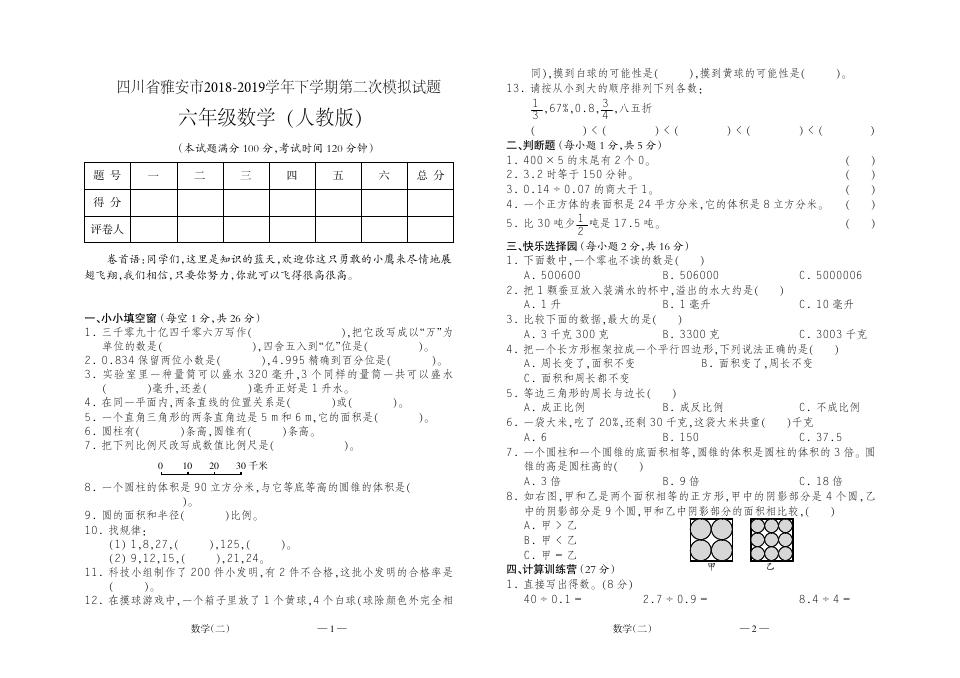六年级下册数学试题-四川省雅安市第二次月考试题 人教版( 含答案)