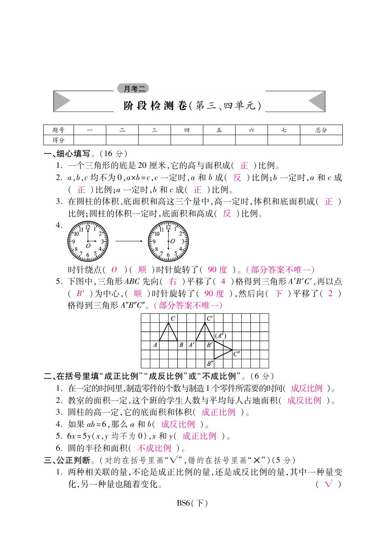 六年级下册数学试题-阶段检测卷月考二 北师大版(含答案)