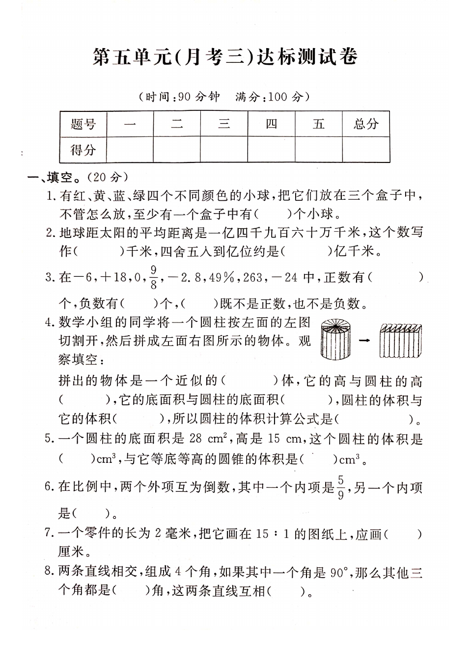 六年级下册数学试题 第五单元(月考三)达标测试卷 人教新课标(含答案)