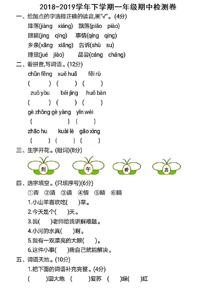 一年级下册语文试题-期中测评卷  人教(部编版) (含答案)