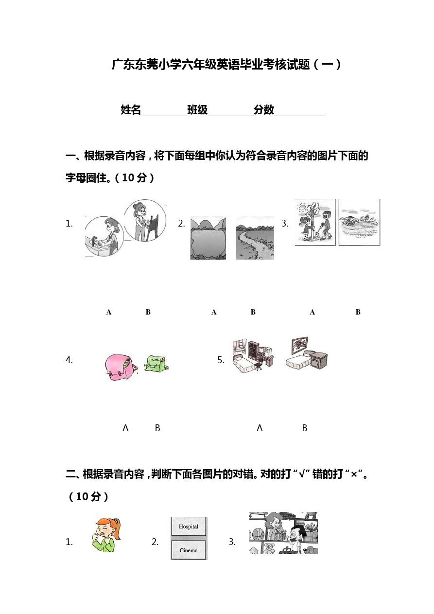 广东东莞小学六年级英语毕业考核试题(一)