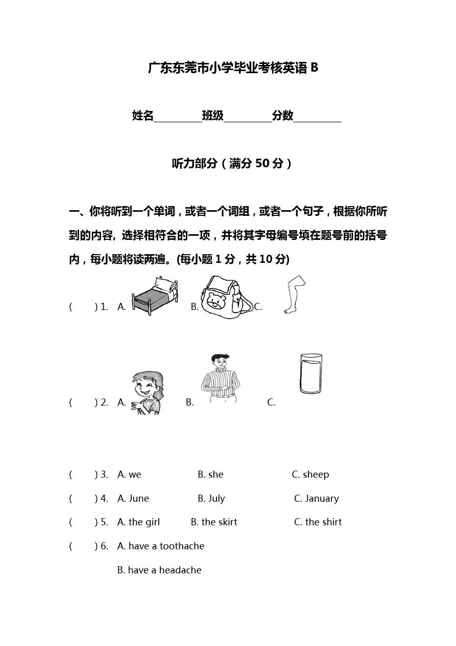 广东东莞市小学毕业考核英语B
