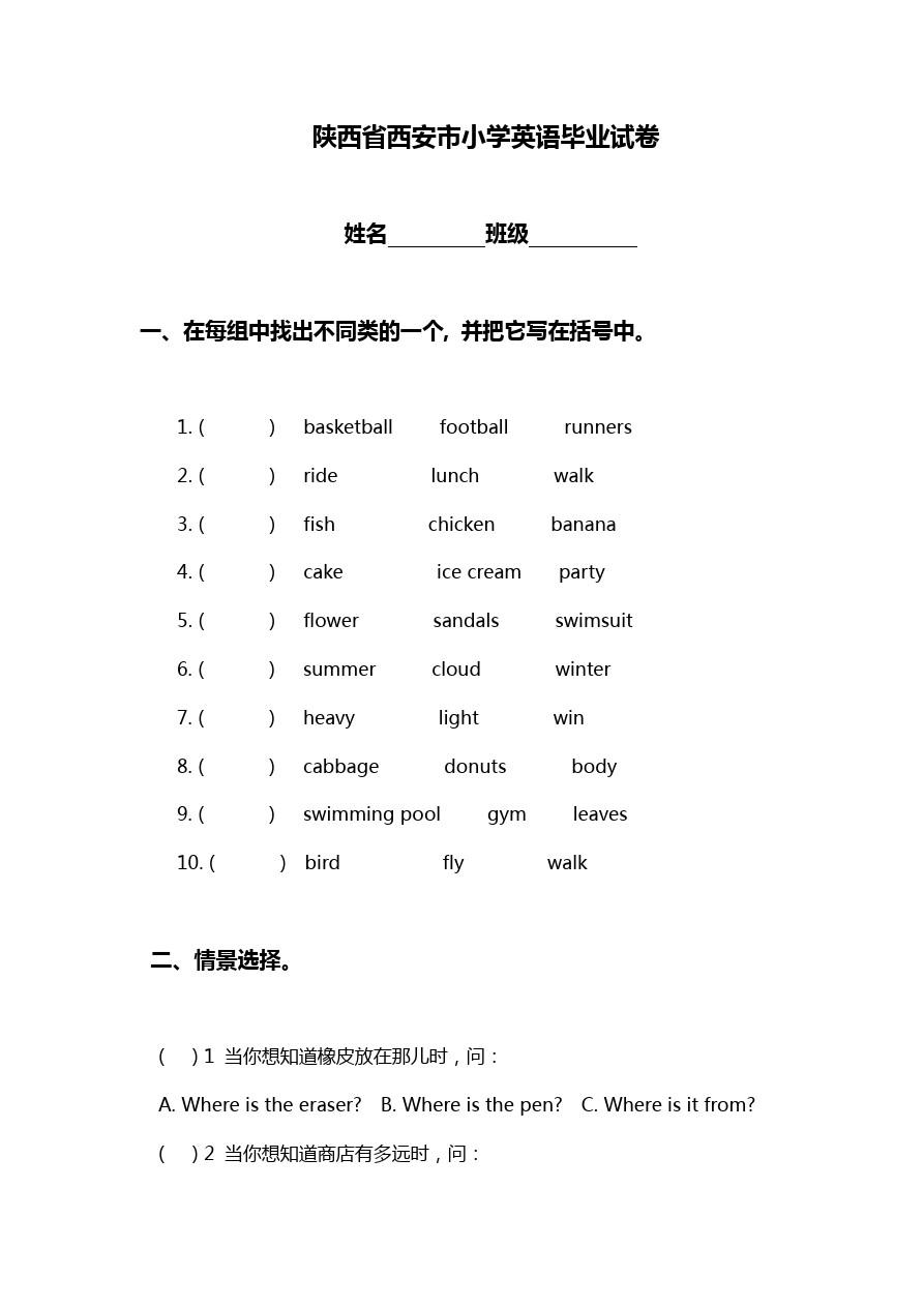 陕西省西安市小学英语毕业试卷