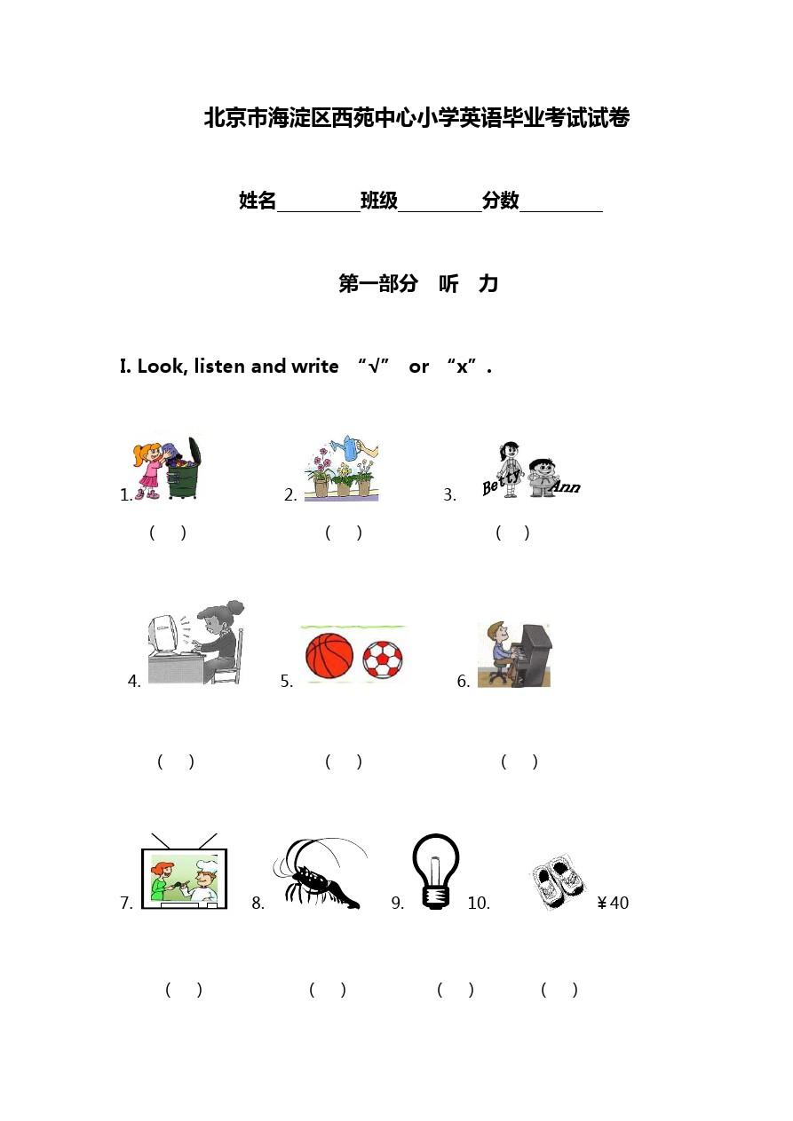 北京市海淀区西苑中心小学英语毕业考试试卷