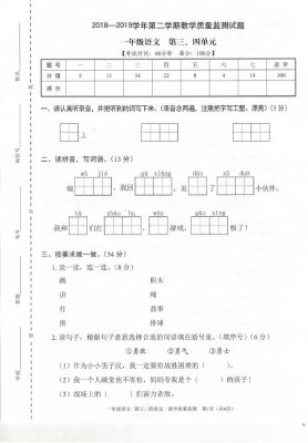 一年级下册语文试题-第三、四单元试卷 人教部编版