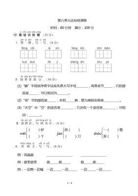 一年级下册语文试卷-第六单元达标测试卷(含答案)-部编版