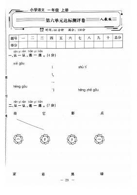 一年级下册语文单元试题-第六单元达标测评卷 人教(部编版)