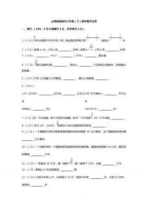 云南省曲靖市六年级下学期期中数学试卷