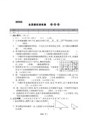 六年级下册数学试题-期中测试提高卷丨北师大版