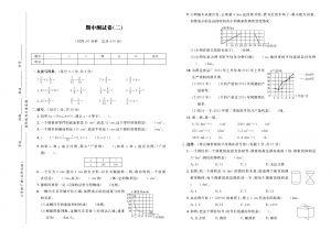六年级下数学试题-期中检测卷(二) 北师大版(含答案)