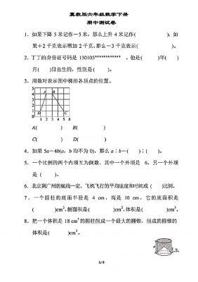 六年级下册数学试题-期中测试卷  冀教版