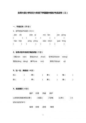六年级下语文期中试卷石村小学北师大版