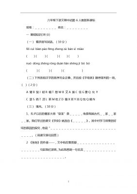 六年级下语文期中试题-人教版新课标112