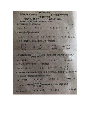 吉林省长春市东北师大附中明珠学校初一年级下学期期中数学考试