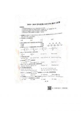 安徽省合肥市七年级下数学第六次月考(期中)试卷