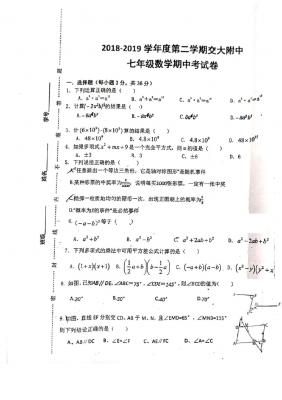 甘肃省兰州交通大学附属中学第二学期七年级数学期中考试试卷