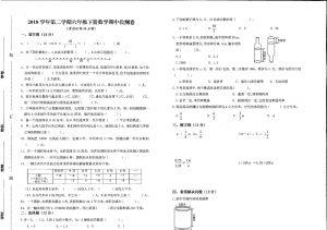 六年级下册数学试题-杭州余杭区期中试卷 人教新课标