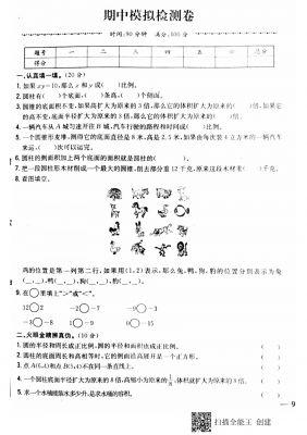 六年级下册数学试题-期中模拟检测卷  冀教版