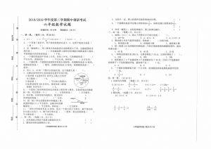 六年级数学下册试题  期中试卷(江苏盐城真卷) 苏教版