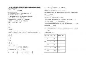 六年级下册数学试题-期中考试数学试卷及答案-人教新课标1