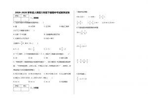 六年级下册数学试题  期中试卷1   含答案-人教新课标