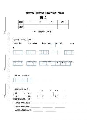 六年级下语文期中检测试题-福星学校人教新课标版