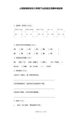 六年级下语文期中测试题-山东章丘市