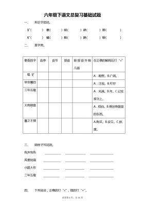 广东省中山市东升小学下学期语文六年级下册总复习基础试题