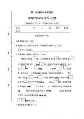 江苏省南京市六年级下学期期中考试语文试题
