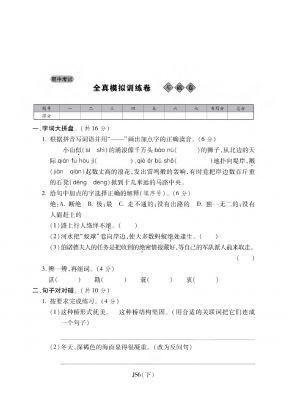 六年级下册语文试卷-期中考试全真模拟训练卷基础卷丨苏教版