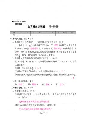 六年级下册语文试题-期中全真模拟训练卷基础卷 苏教版(含答案)