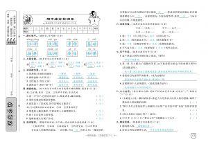 六年级下册语文试题-期中检测 苏教版(含答案)